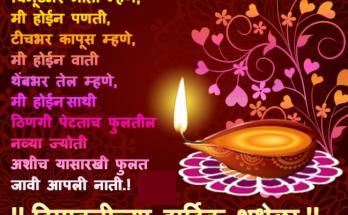 Diwali Chya Hardik Shubhechha