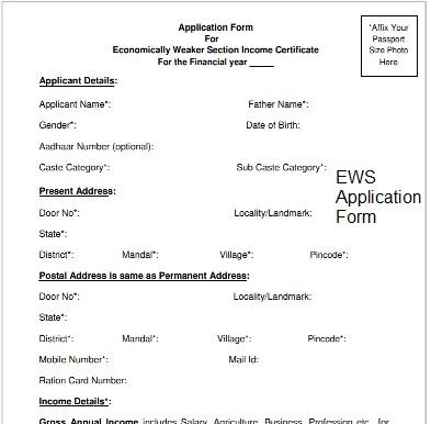 EWS Certificate Form pdf