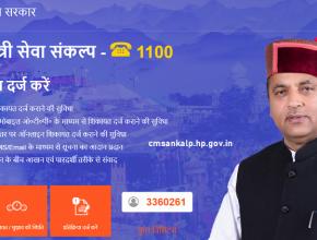 Himachal Mukhyamantri Seva Sankalp Yojana