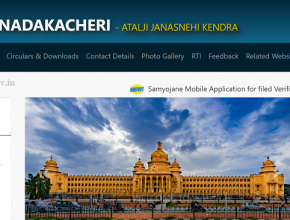 Karnataka AJKP Application status