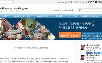 NFSA Ration Card Status Gujarat