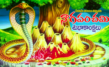 Naga Chavithi Wishes in Telugu