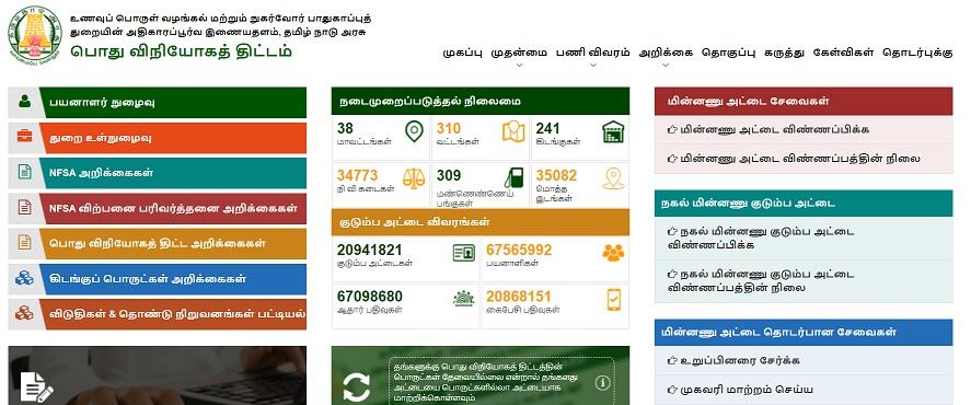 TNPDS Ration Card Mobile number