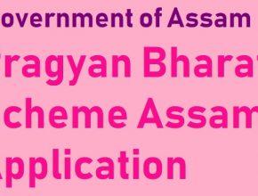 Assam Pragyan Bharati Scheme online