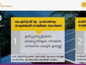 KSEB Soura Subsidy Scheme