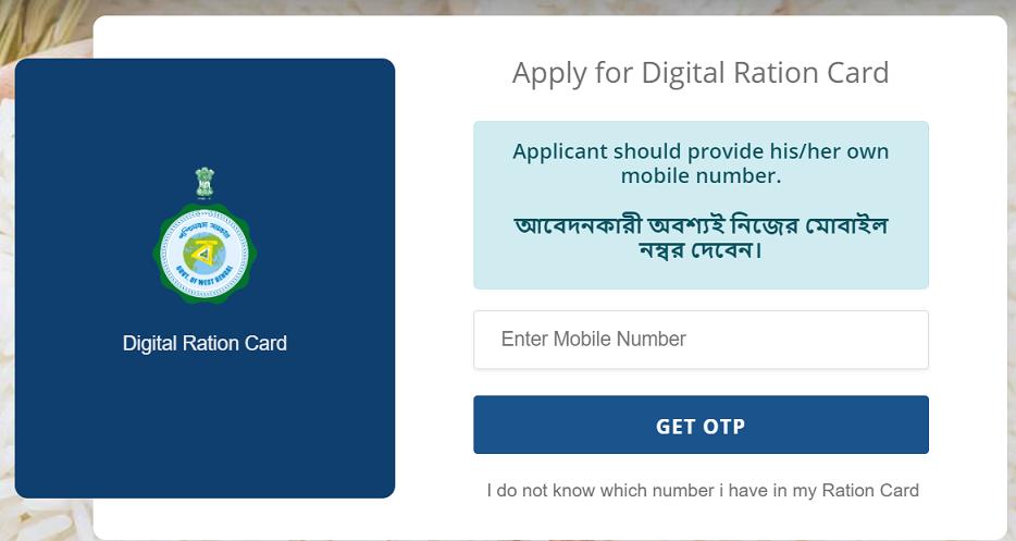 Khadya Sathi West Bengal Application 2021
