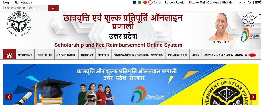 Uttar Pradesh Scholarship 2021