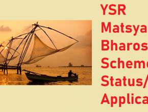 AP Matsyakara Bharosa Scheme 2021