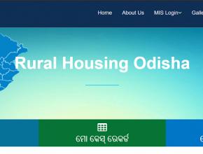 Biju Pucca Ghar Yojana Odisha