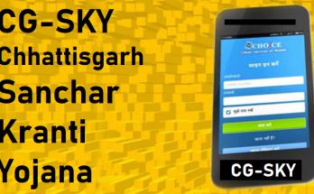CG Sanchar Kranti Yojana List 2021