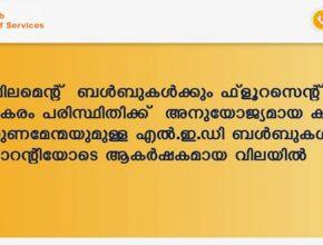 Filament Free Kerala