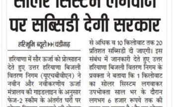 Haryana Solar System Subsidy 2021