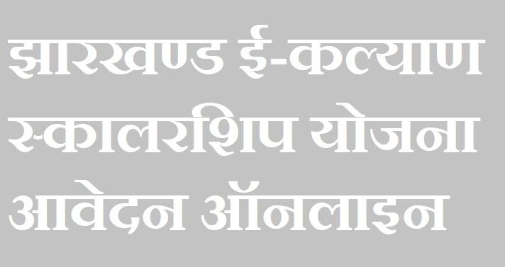 Jharkhand E Kalyan Scholarship Form 2021