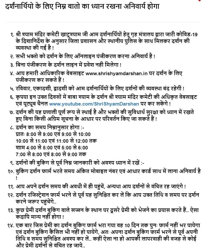 Khatu Shyam ji Darshan Guidelines