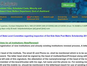 e-kalyan scholarship Jharkhand
