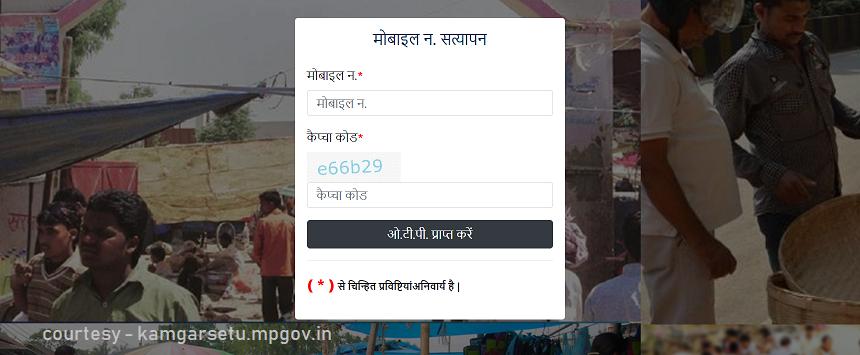 Gramin Kamgar Setu Registration 2021