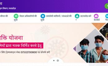 MP Jeevan Shakti Scheme Apply online