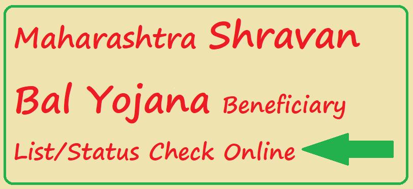 Maharashtra Shravan Bal Yojana List 2021
