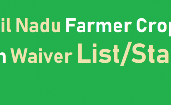 TN Crop Loan Waiver Status 2021