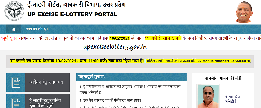 UP Excise e Lottery Result 2021