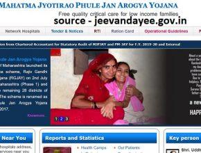 जन आरोग्य योजना महाराष्ट्र