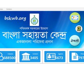 Bangla Sahayata Kendra Registration 2021