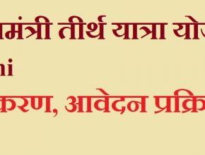 Delhi Sarkar Tirth Yatra Yojana