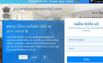 Gujarat Career Portal login