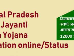 HP Swaran Jayanti Ashraya Yojana