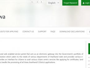Jharkhand Certificate Status 2021