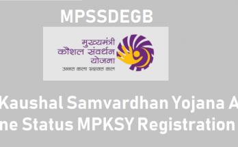 MP Kaushal Samvardhan Yojana