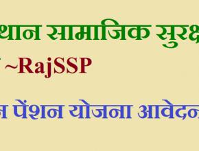 RajSSP Old Age Pension Application Form 2021