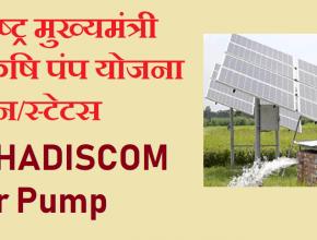 Saur Krishi pump Yojana Maharashtra