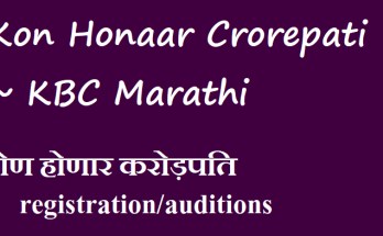 KBC Marathi Registration 2021