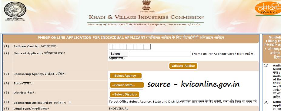 KVIC Application Form for Individual