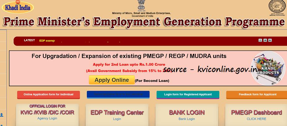 KVIC PMEGP Apply online
