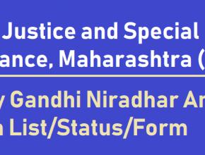 Maharashtra SJSA Scheme Status