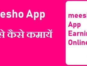 Meesho App se Paise Kaise Kamayen