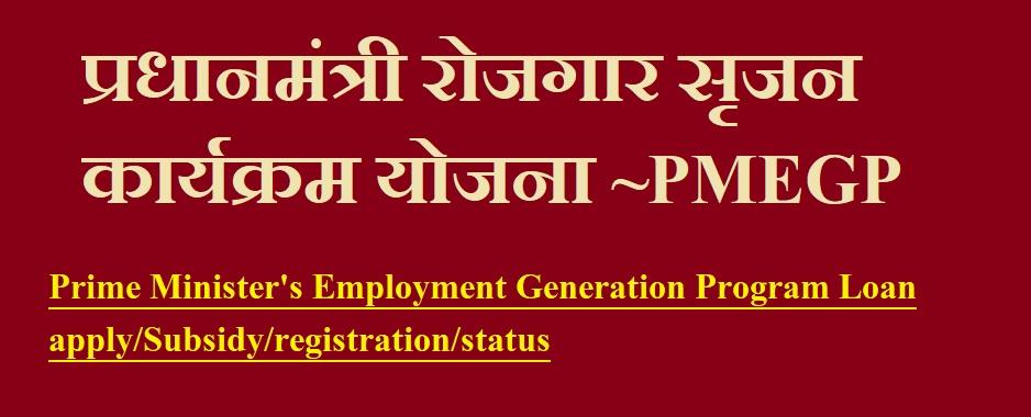 PM employment generation program