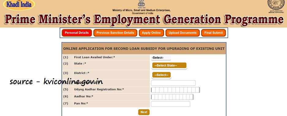 PMEGP Second Loan Application Form 2021