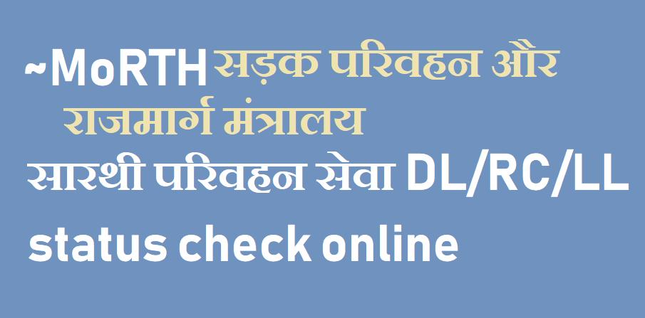 Sarathi Parivahan Application Status 2021