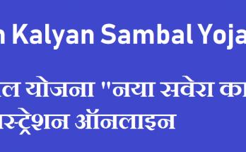 MP Sambal Yojana Panjiyan 2021 online