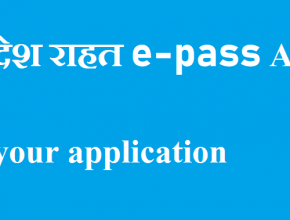 UP e Pass Status 2021 online